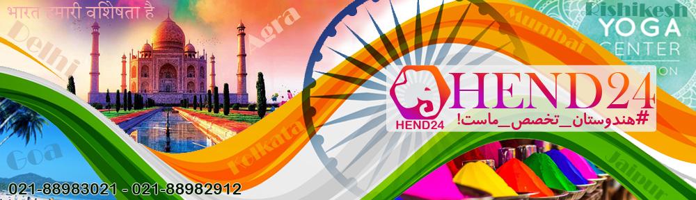 تور هند,تور هندوستان,هتل های هند